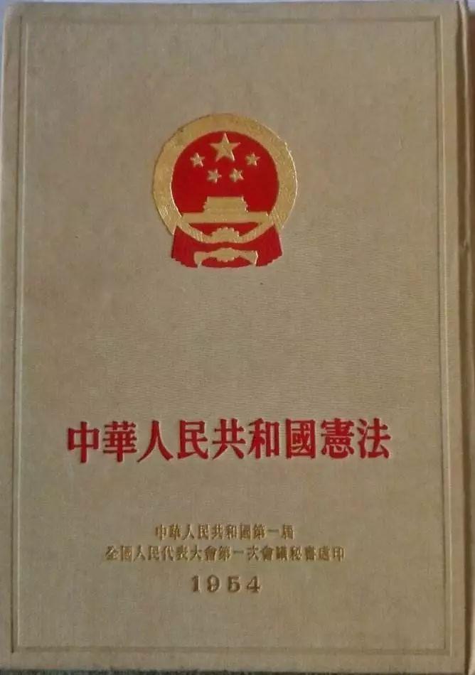【五四宪法】立国安邦,一部大法奠基石