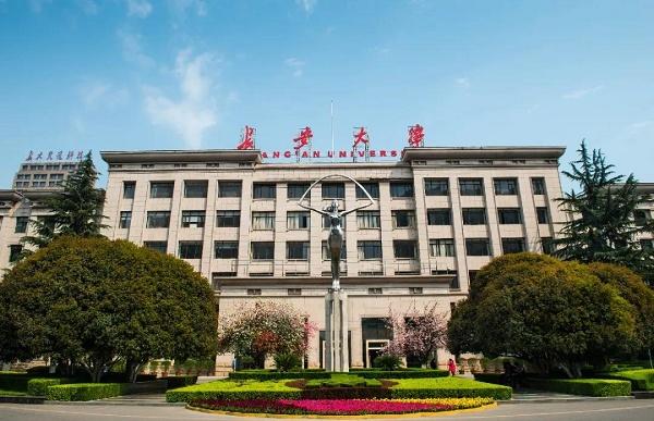 长安大学2021年本科招生章程权威发布