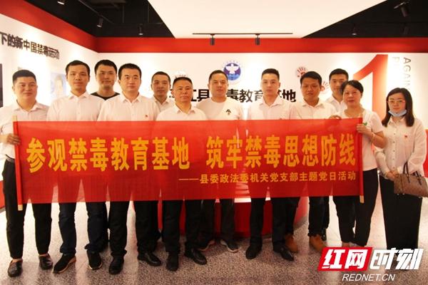 平江县委政法委组织参观禁毒教育基地筑牢禁毒思想防线