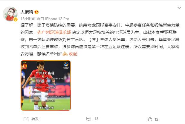 记者:广州队决定以足校青训为主力,踢亚冠联赛