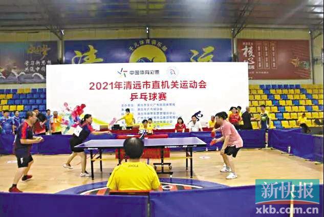 """""""中国体育彩票""""清远市直机关运动会乒乓球赛落幕"""