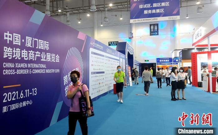 厦门国际跨境电商展启幕 推动共享数字经济发展红利
