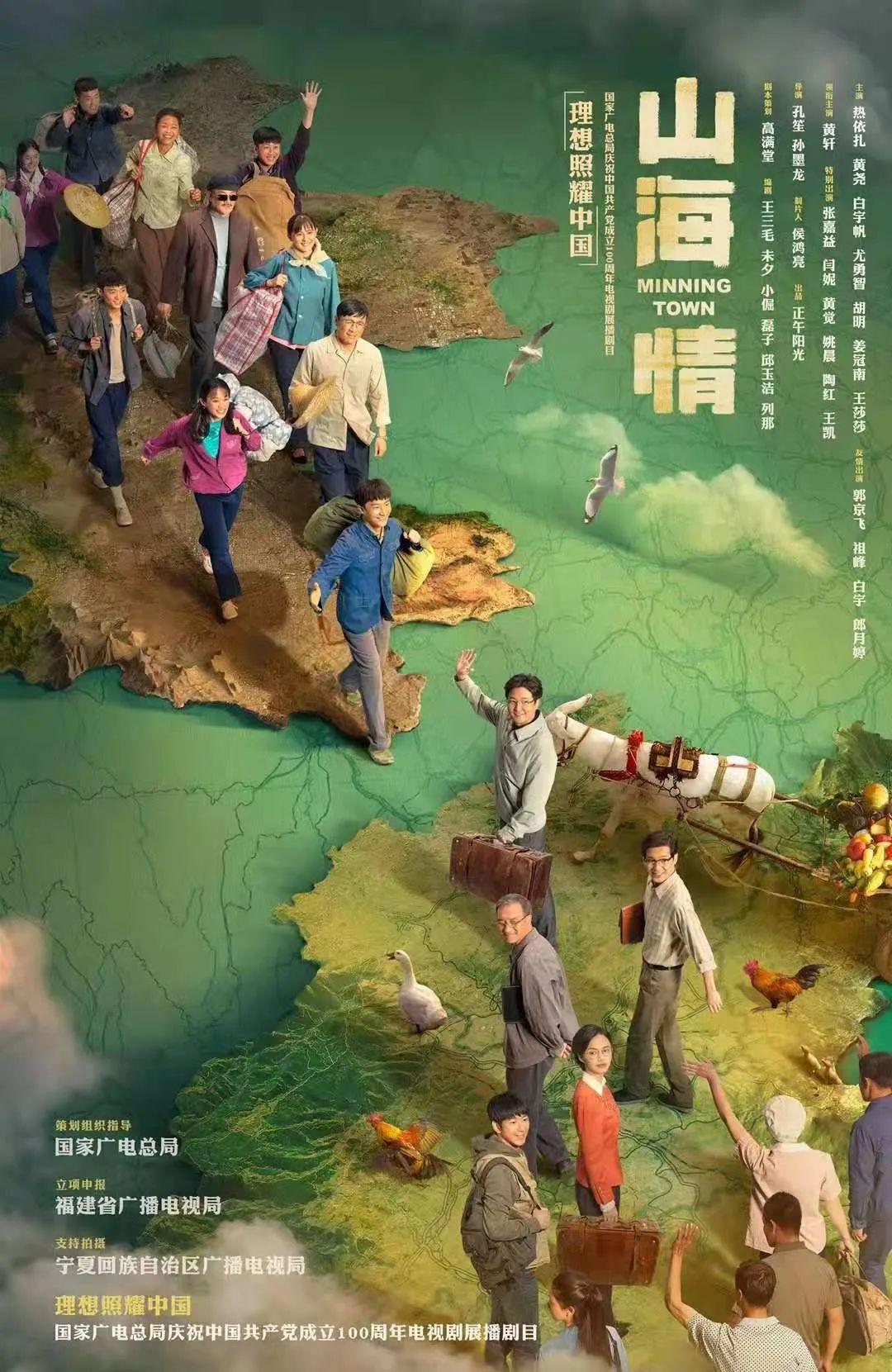 《山海情》在第27届上海电视节荣获最佳中国电视剧