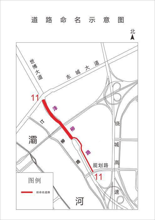 灞桥区16条道路有了新名称