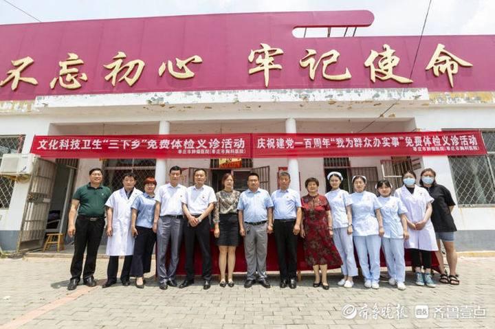 枣庄市肿瘤医院在山亭区水泉镇开展送医下乡义诊活动