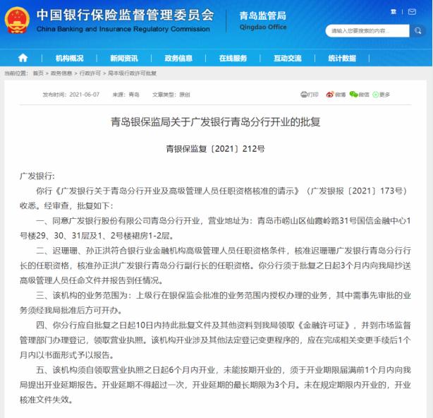 广发银行青岛分行开业获批,青岛集齐12家全国性股份制银行
