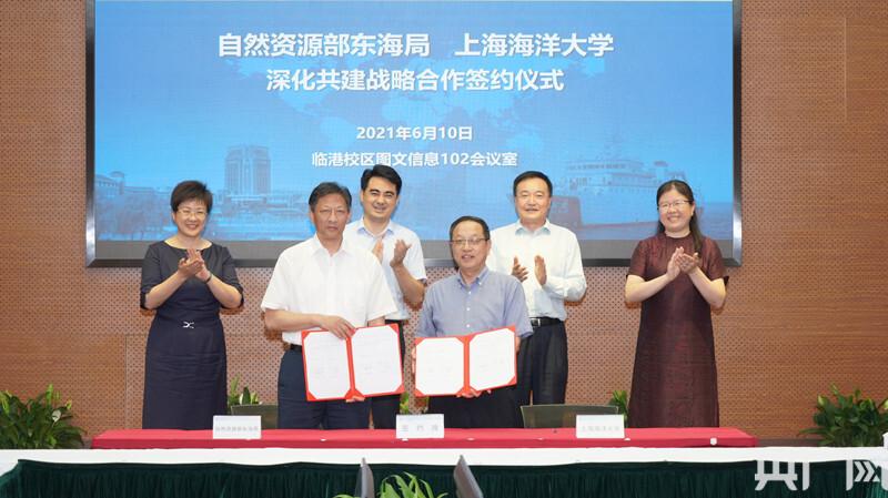 自然资源部东海局与上海海洋大学签署战略合作 共推科教融合、献智海洋强国