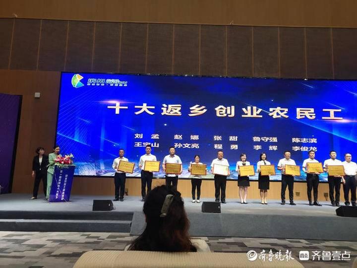 """惠民县淄角镇的这个人被评为第一届滨州市""""十大返乡创业农民工"""""""