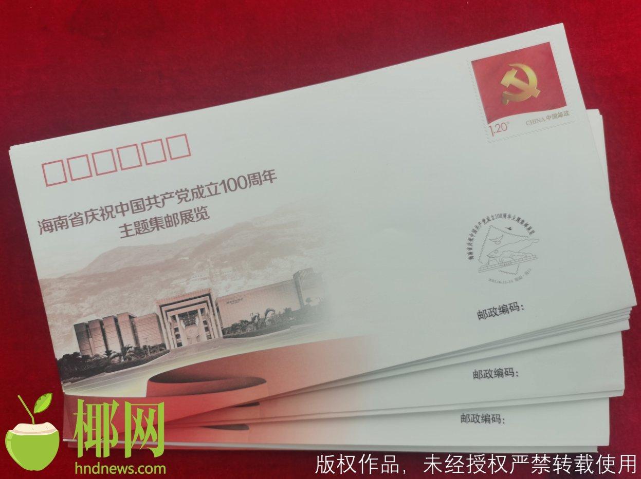 海南庆祝中国共产党成立100周年主题集邮展览开幕