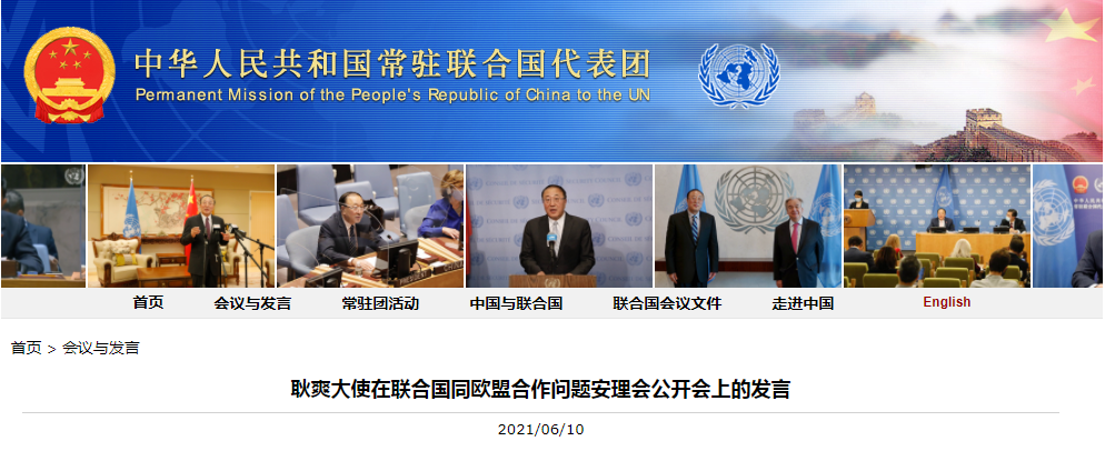 """欧盟官员安理会发言中提及香港,耿爽提醒""""香港事务纯属中国内政,与会议议题无关"""""""