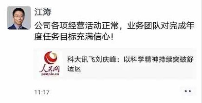 """科大讯飞股价闪崩,回应""""多家应用商店下架讯飞输入法""""问题"""