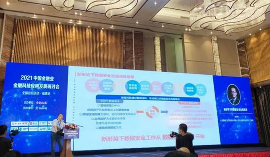 明朝万达张卓晖:数据安全推动金融数字生态建设