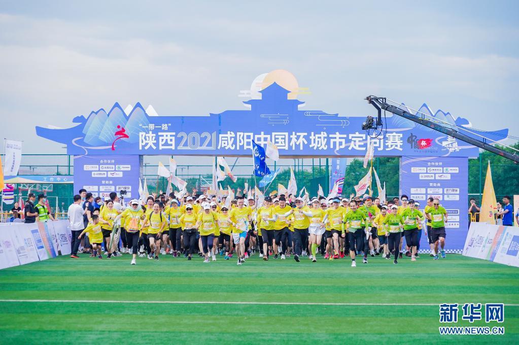 2021咸阳中国杯城市定向赛鸣枪