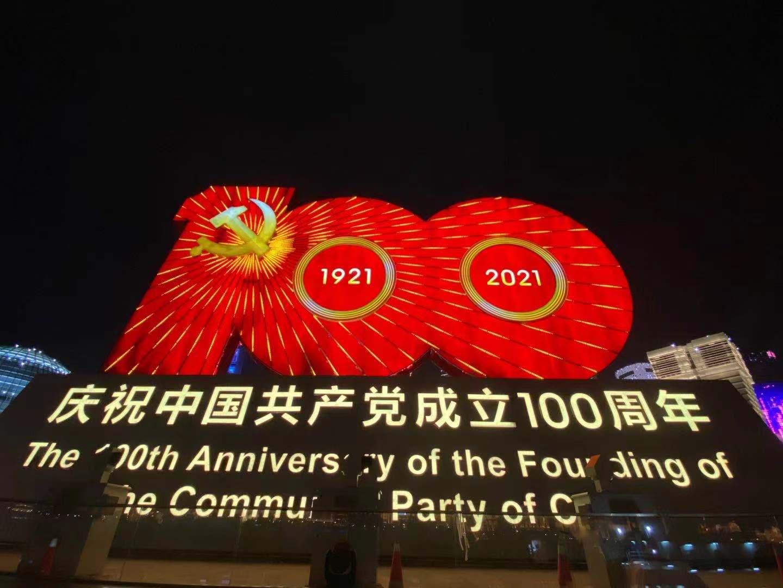 黄浦江畔庆祝建党百年华诞巨型灯光艺术标识落成
