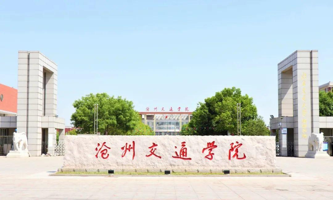 沧州交通学院(原北京交通大学海滨学院)2021年度教师招聘公告