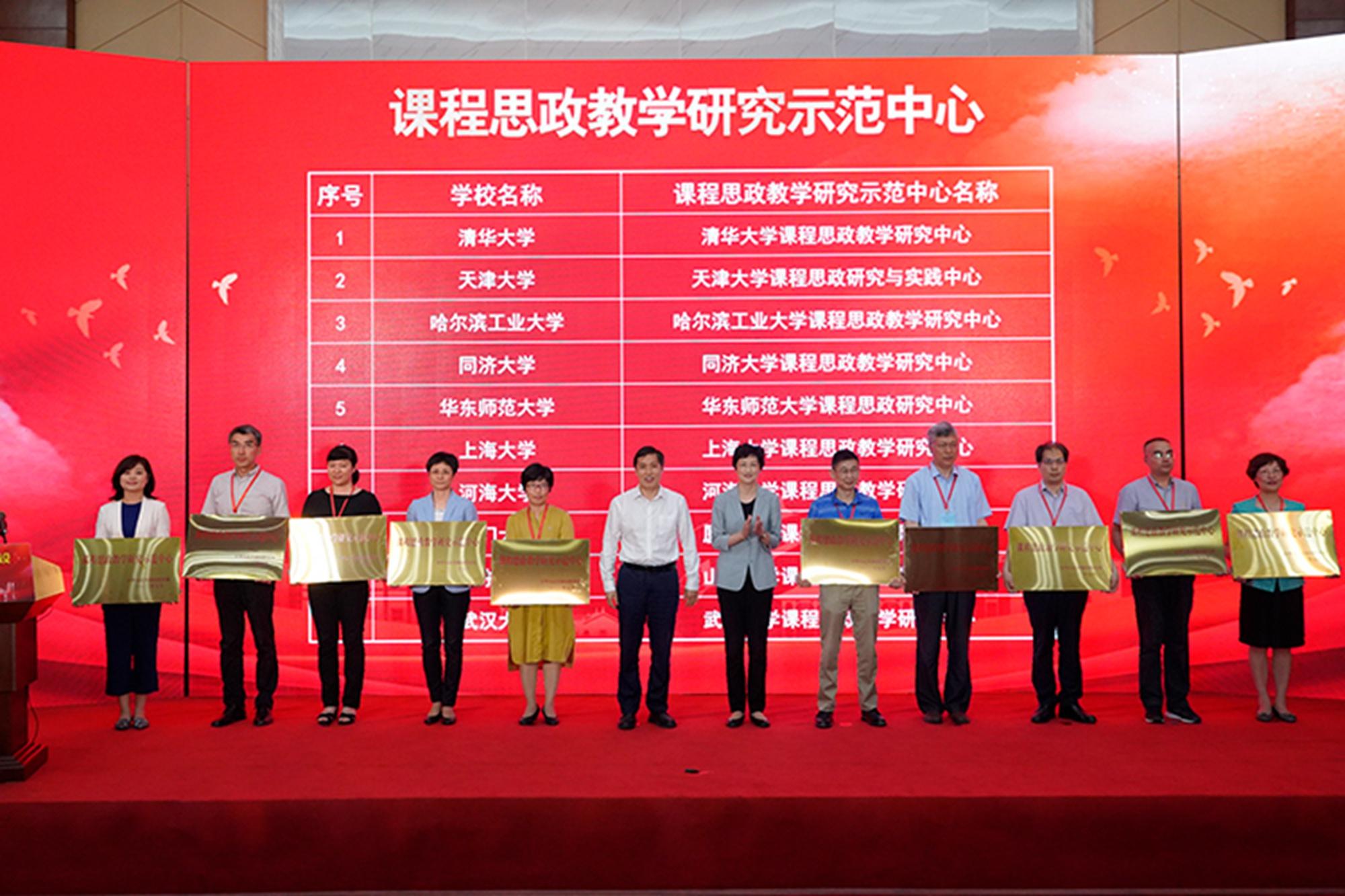 华东师大获批5个课程思政示范项目