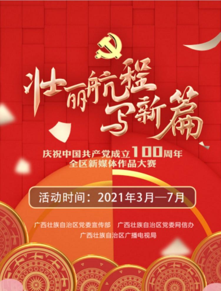 """""""壮丽航程写新篇""""庆祝中共共产党成立100周年全区新媒体作品大赛网络投票开始了!"""