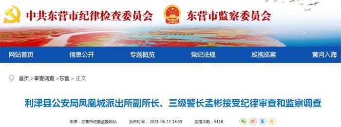 利津县公安局凤凰城派出所副所长、三级警长孟彬接受纪律审查和监察调查