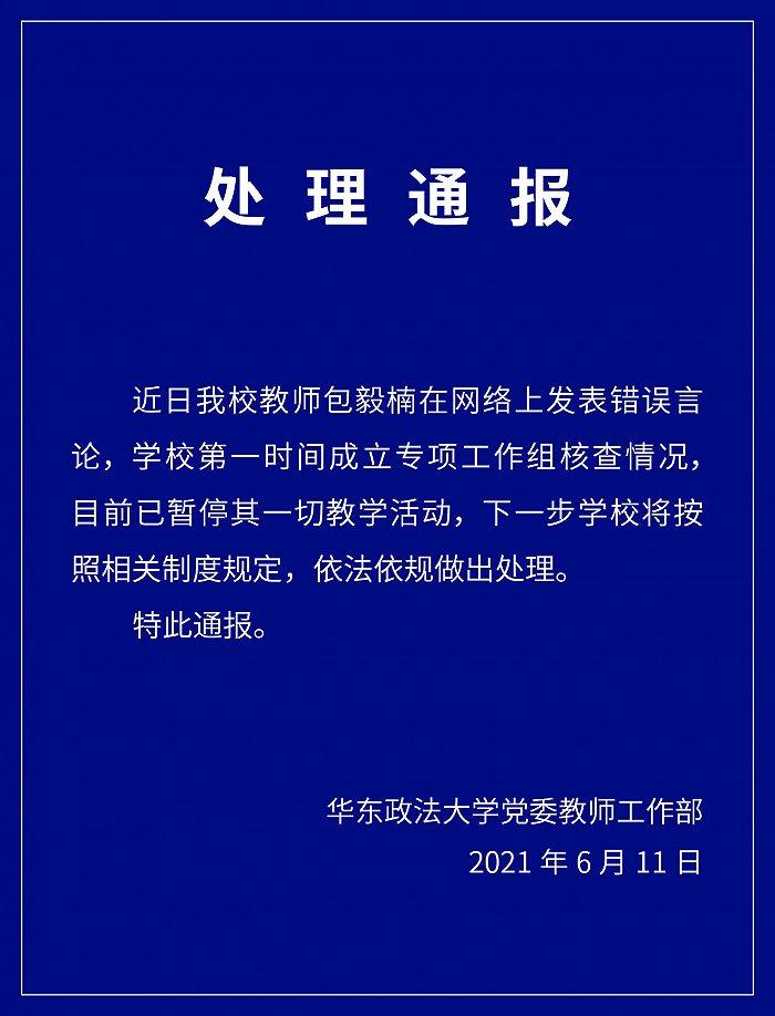 """华东政法大学通报""""教师在网络上发表错误言论"""":已暂停其一切教学活动"""