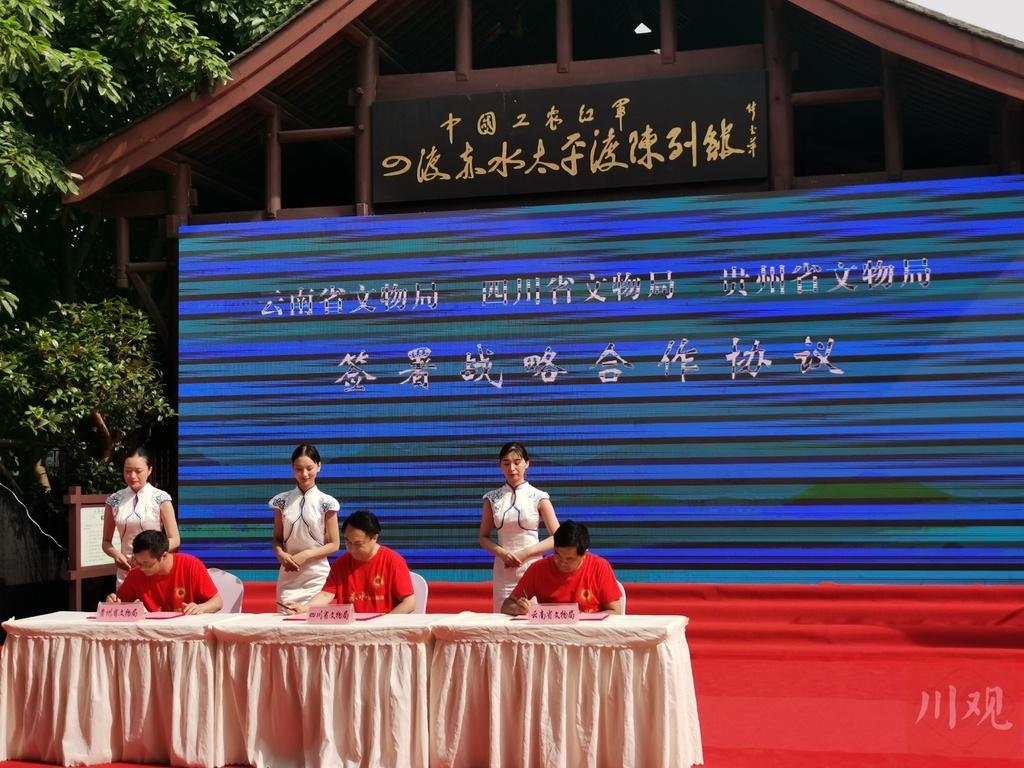 文化和自然遗产日⑨ 云贵川三省文物局签署战略合作协议 加快推进川滇黔长征国家文化公园建设