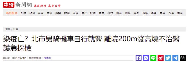 台北一男子发烧,深夜骑摩托车就医,离医院200米时倒地不治