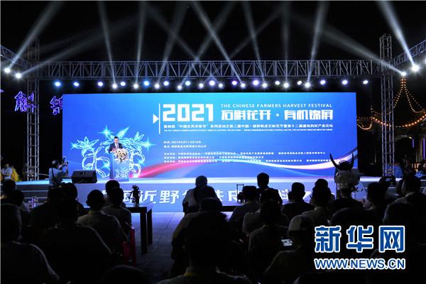 第二届中国·锦屏铁皮石斛花节暨第十二届道地药材产业论坛在锦屏开幕