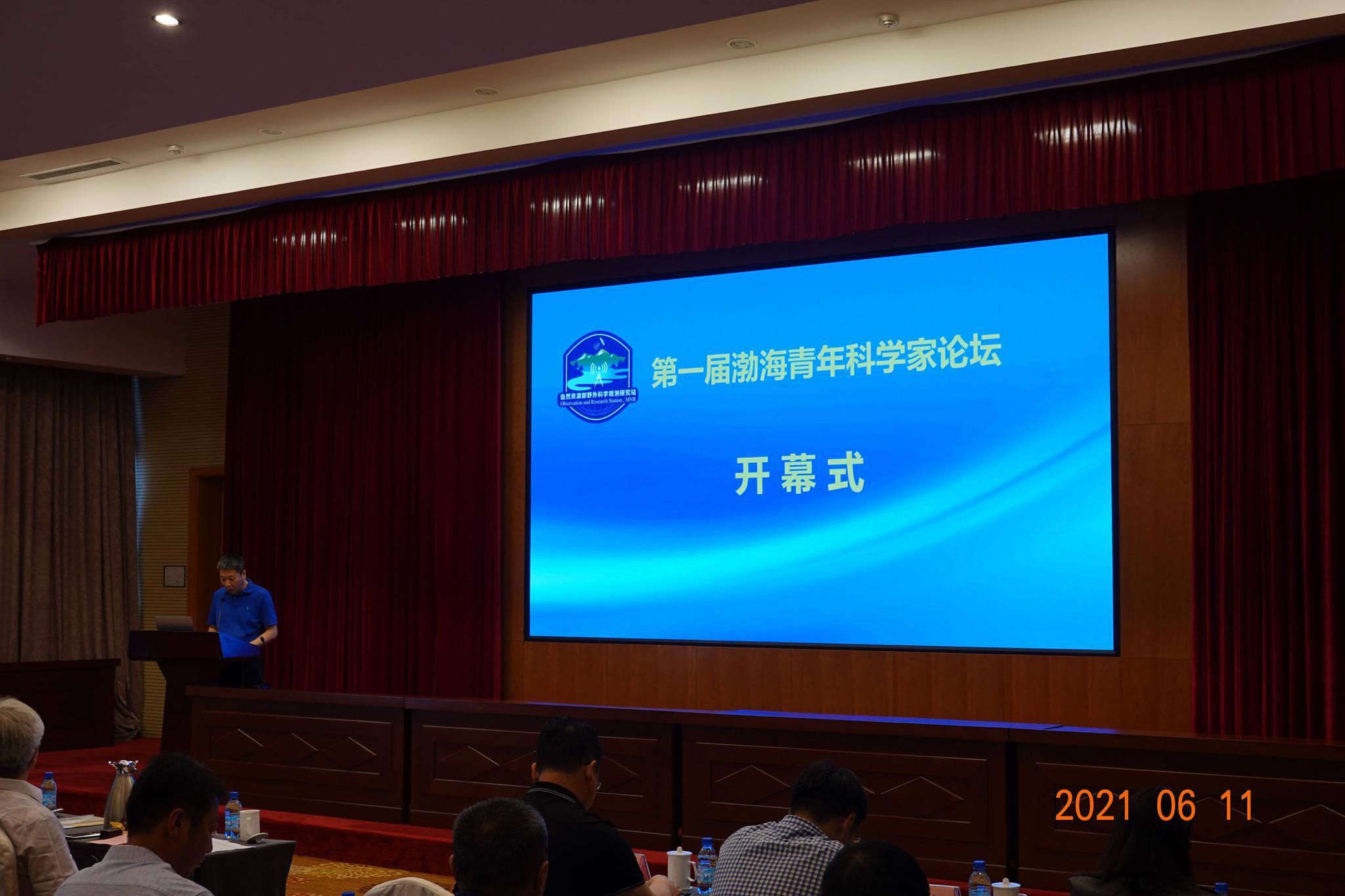 关注渤海生态保护研究 第一届渤海青年科学家论坛在长岛召开