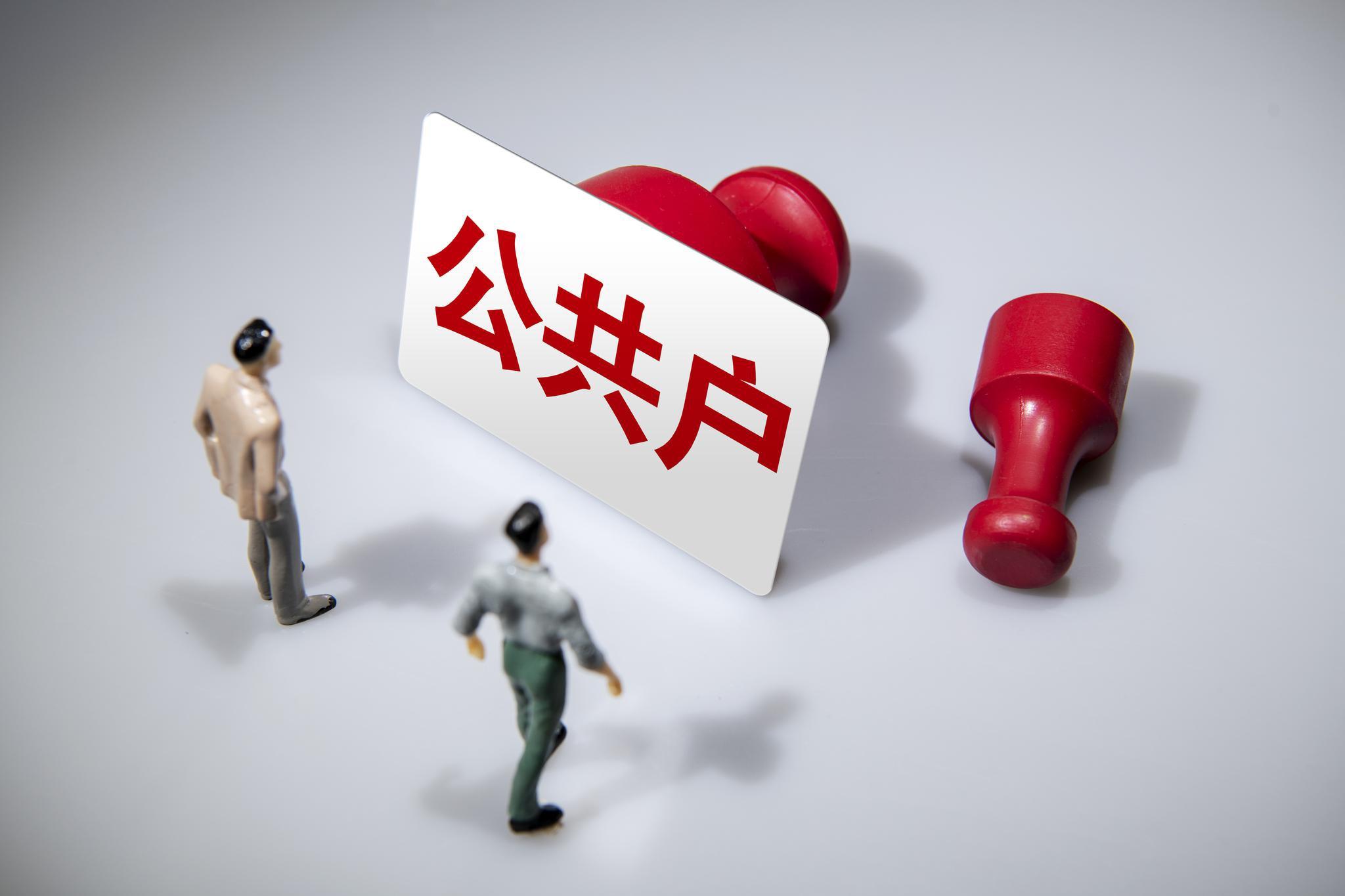 """热问 北京""""公共户""""政策来了,对二手房交易有何影响?"""