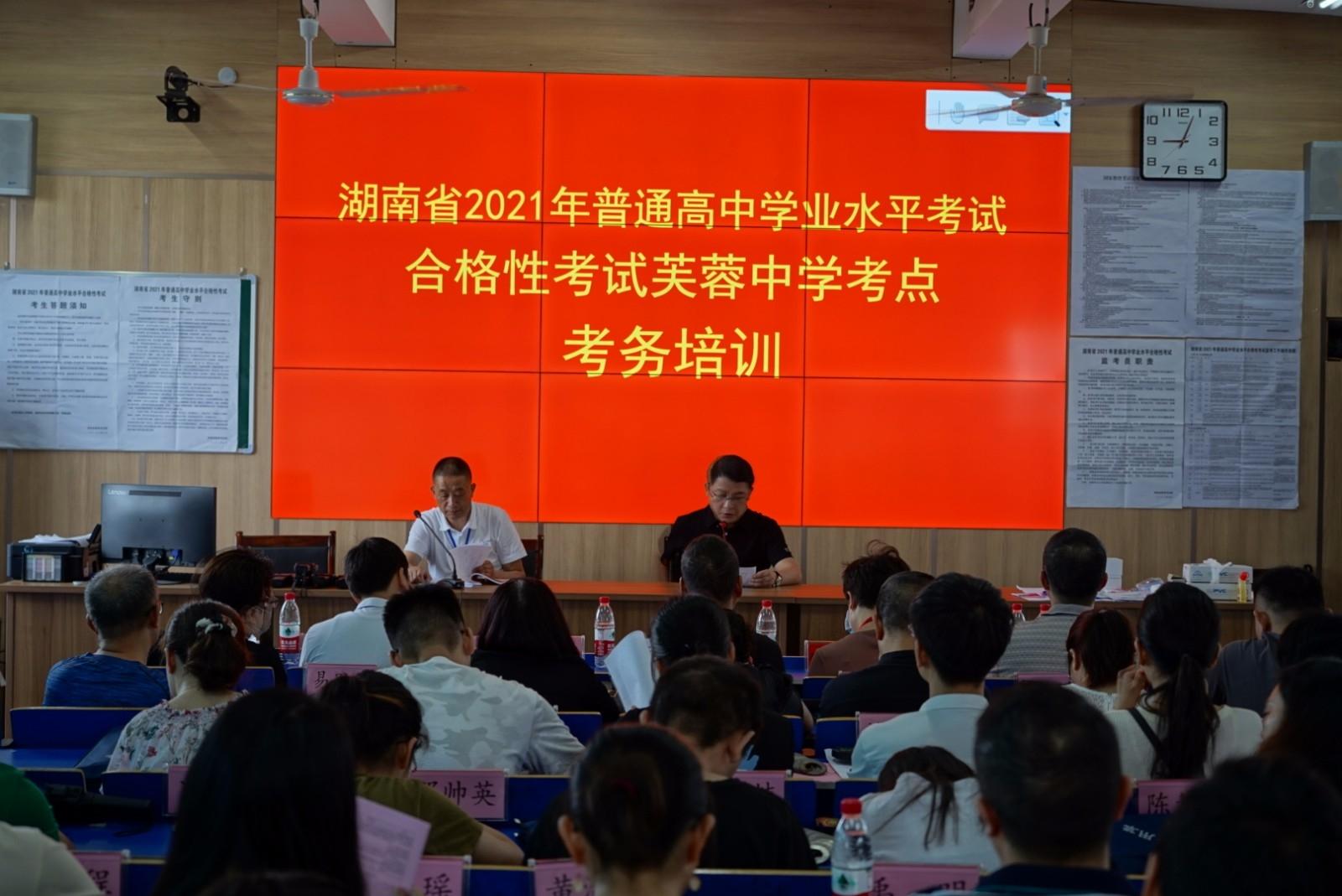 洪江市:压实考务培训 确保学考平安