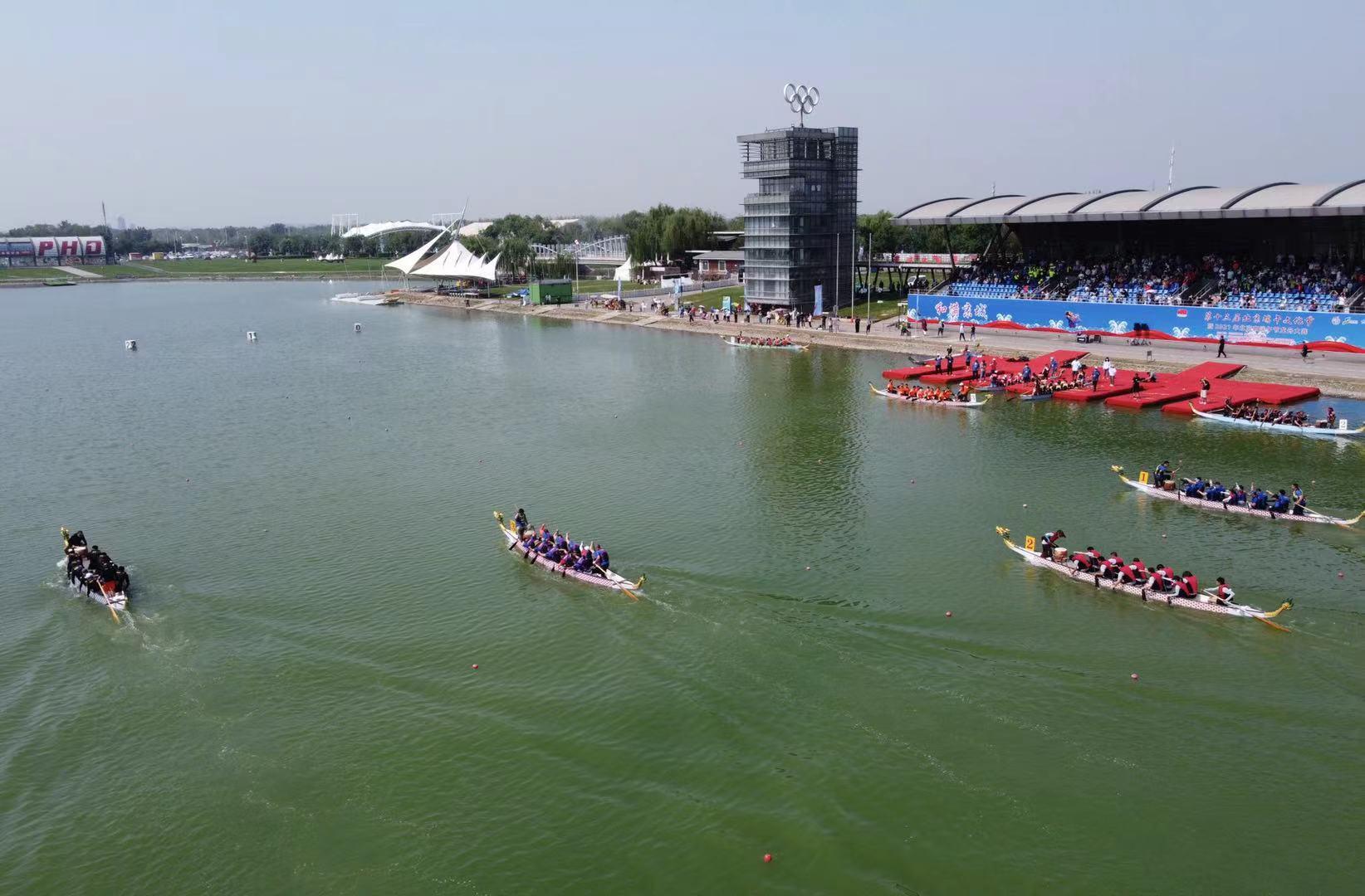 顺义奥林匹克水上公园,龙舟竞渡迎端午!