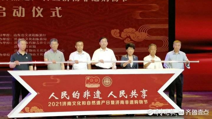 文化和自然遗产日,济南启动六大板块非遗活动