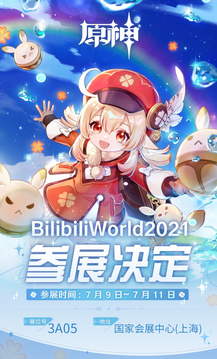 米哈游:《原神》确认参展 Bilibili World 2021