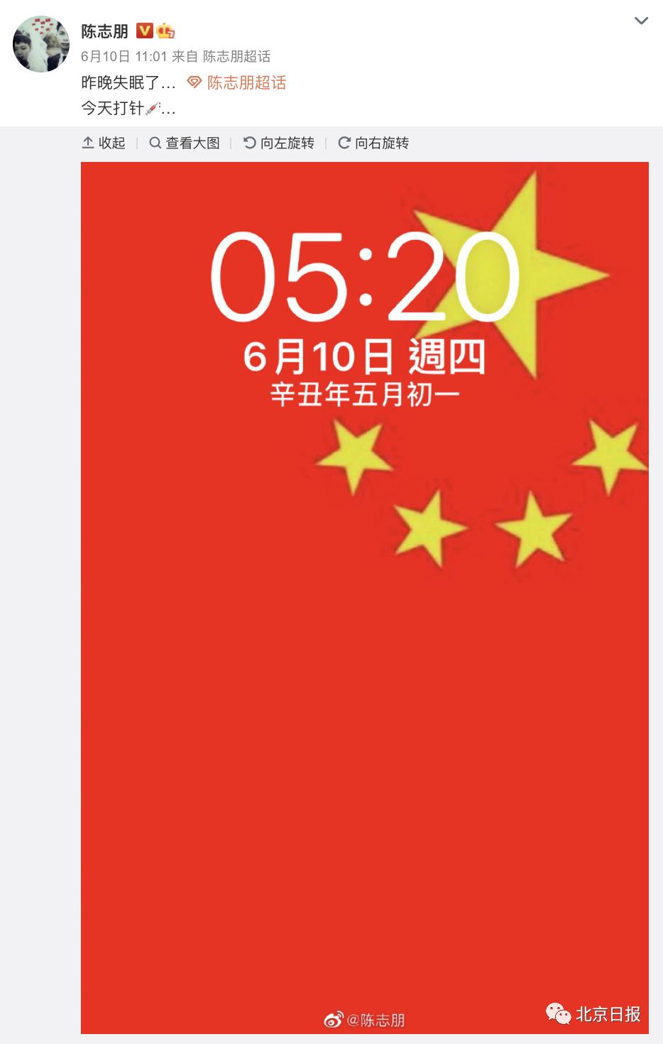 台湾艺人在大陆接种疫苗 手机屏保亮了