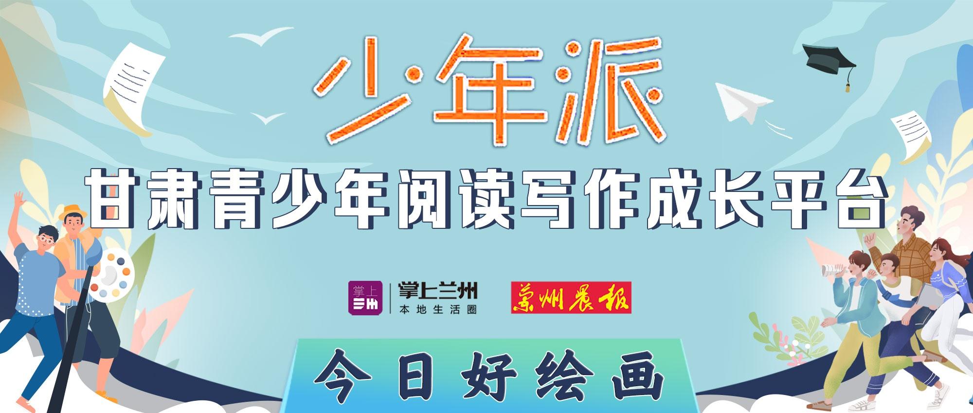 今日好书法(15)丨《井冈山会师》选段