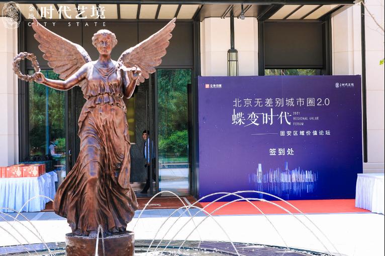 先行·进化 北京无差别城市圈2.0蝶变时代到来