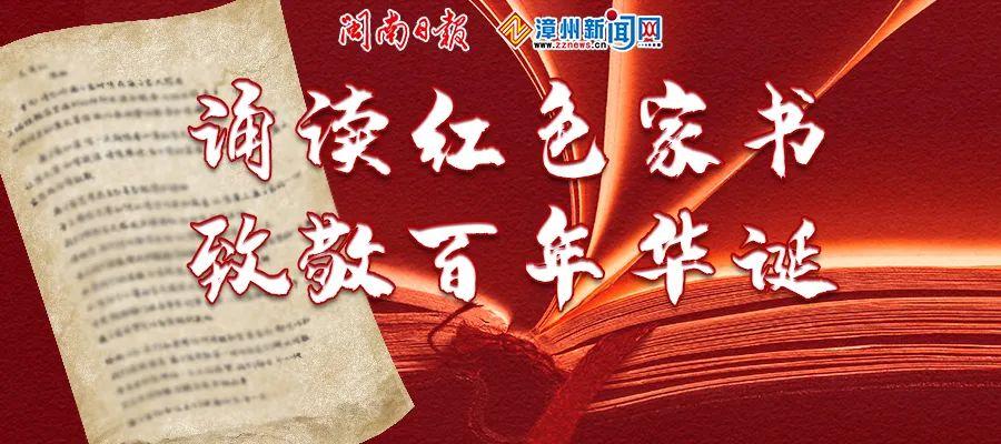 不要辜负了光荣的共产党员的称号——邓颖超致侄子周尔均|诵读红色家书 致敬百年华诞 ⑨