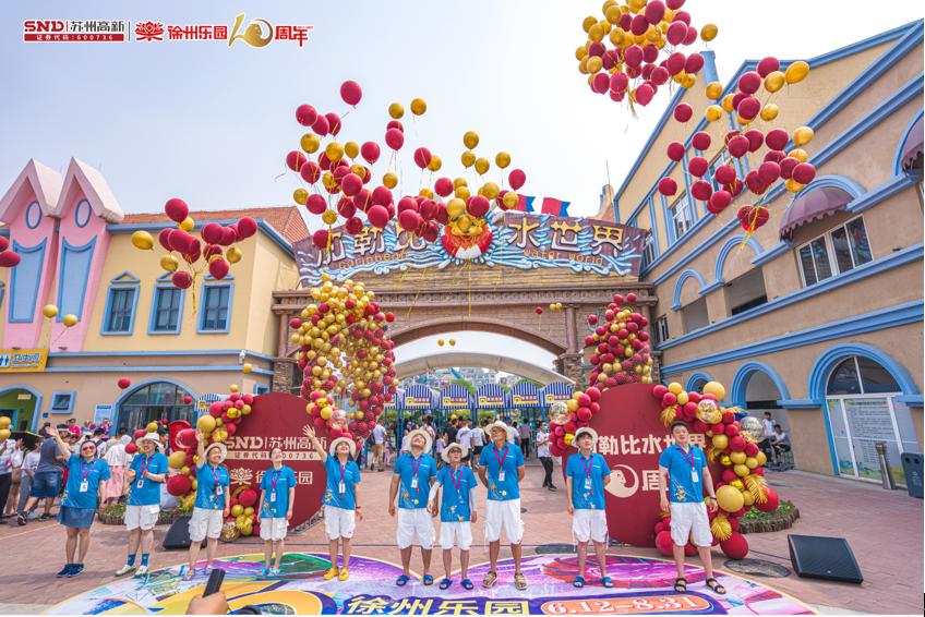 6月12日,加勒比水世界升级开放!徐州乐园开启水陆狂欢季!