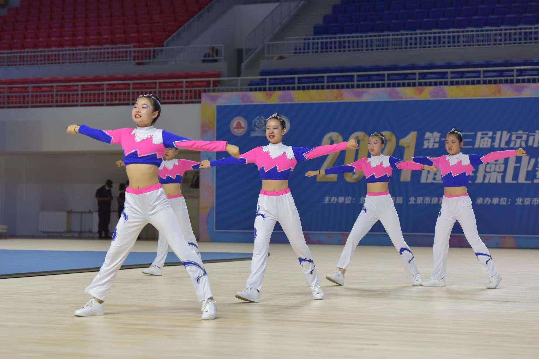 第十三届北京市体育大会健美操比赛在燕山体育馆举行
