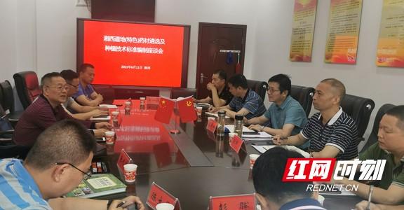 湘西州召开道地药材品种遴选及种植技术指南编制座谈会