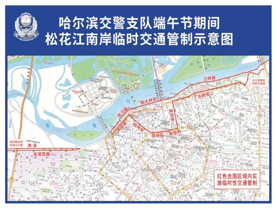 明天8点起,哈尔滨市沿江道路陆续封闭!如何出行,看这里↘