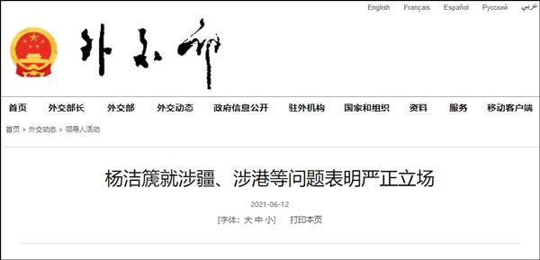 杨洁篪正告美方:借涉疆涉港问题抹黑中国 不可能得逞