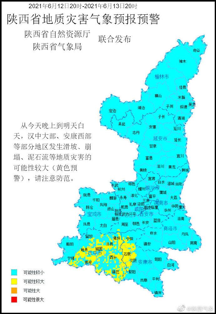 陕西发布预警:汉中大部、安康西部发生滑坡、崩塌、泥石流等地质灾害可能性大