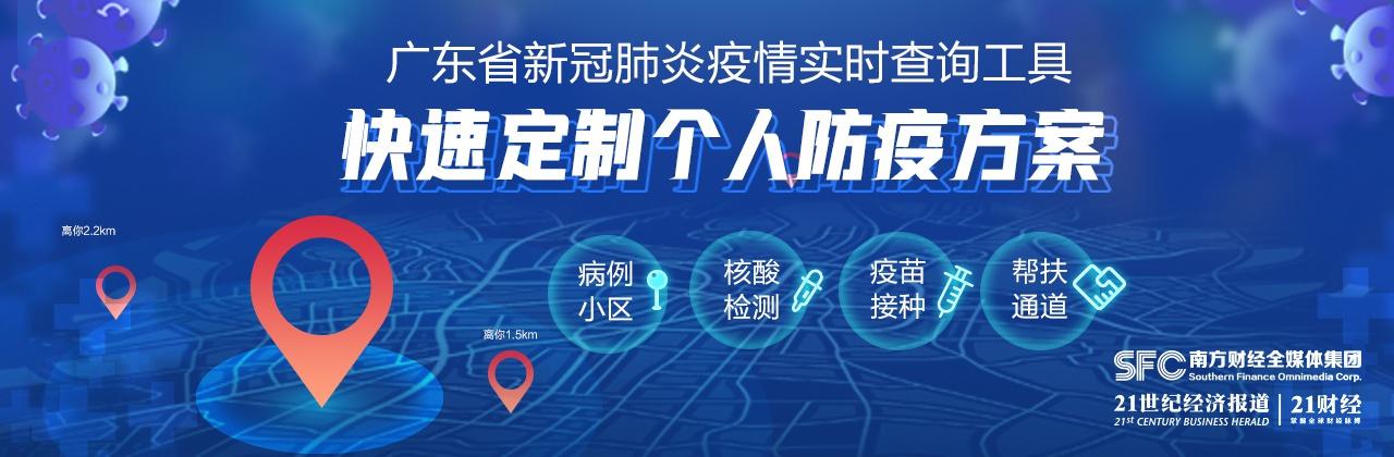 广州卫健委通报87个新冠病毒感染者涉及的重点区域和场所