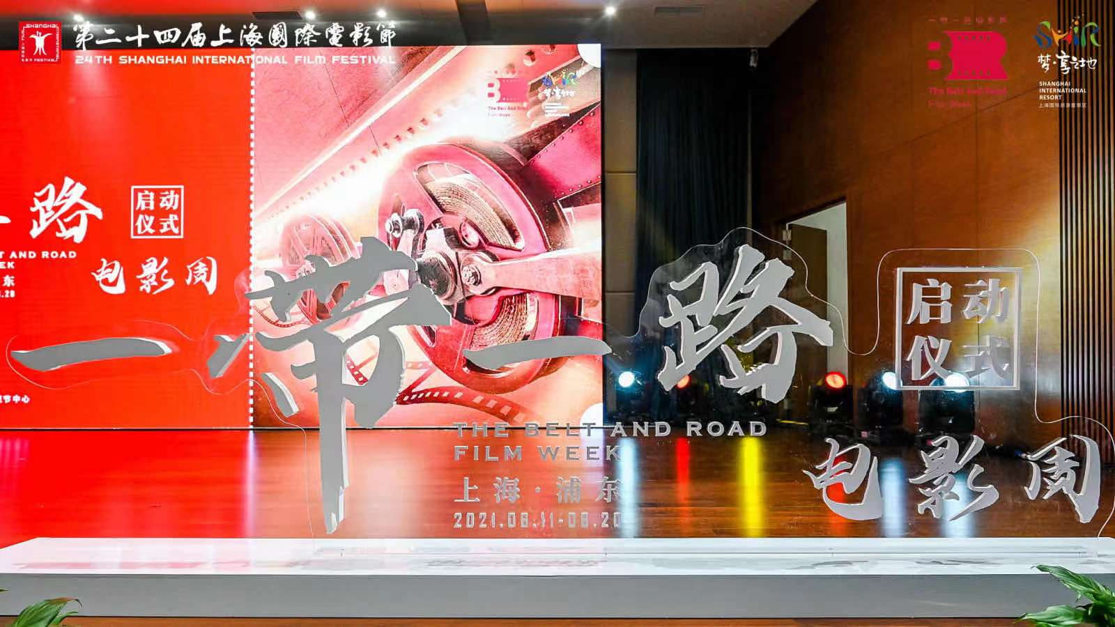 """""""一带一路""""电影周启动!上海国际旅游度假区瞄准5G数字影视创新应用,打造产业集群新高地"""