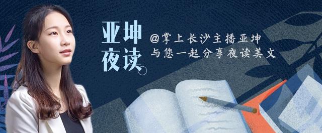 亚坤夜读丨谭谈 :一江诗情入洞庭(有声)