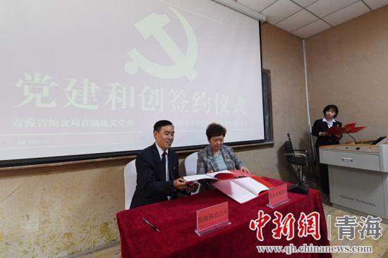 """青海移动与青海省粮食局签订""""党建和创""""协议书"""