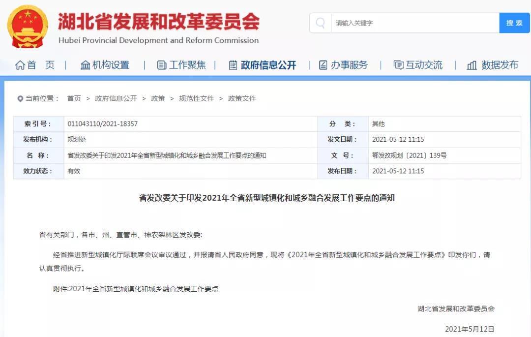 湖北:取消除武汉市外全省其他地区落户限制