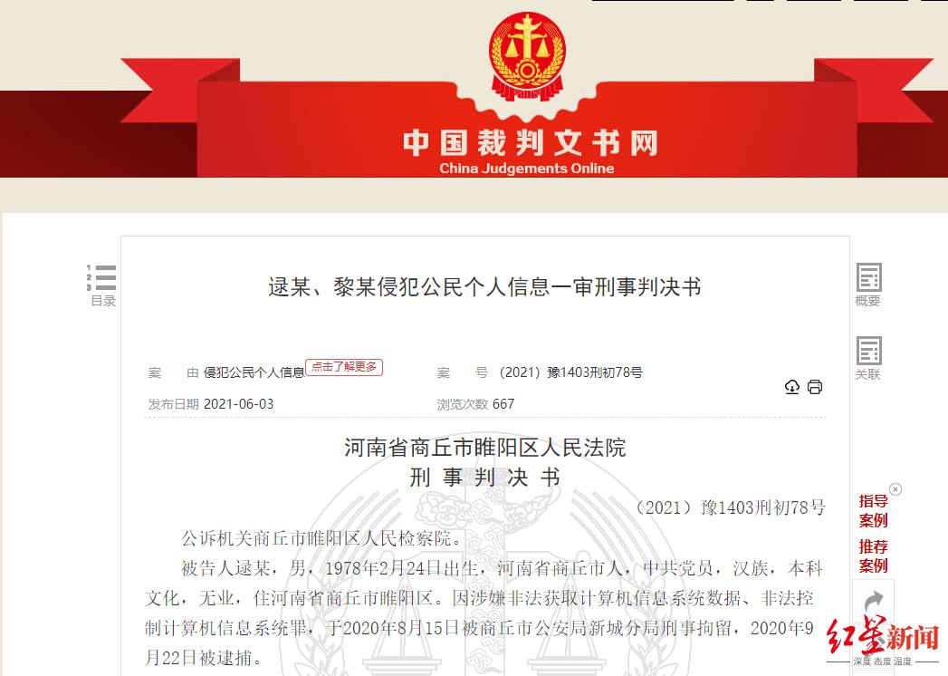 淘宝12亿条客户信息遭爬取,黑客非法获利34万元