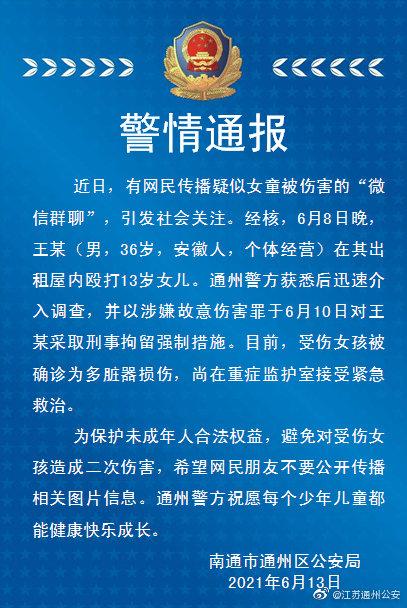 """南通警方通报""""一男子殴打13岁女儿"""":女孩多脏器损伤,男子已被刑拘"""