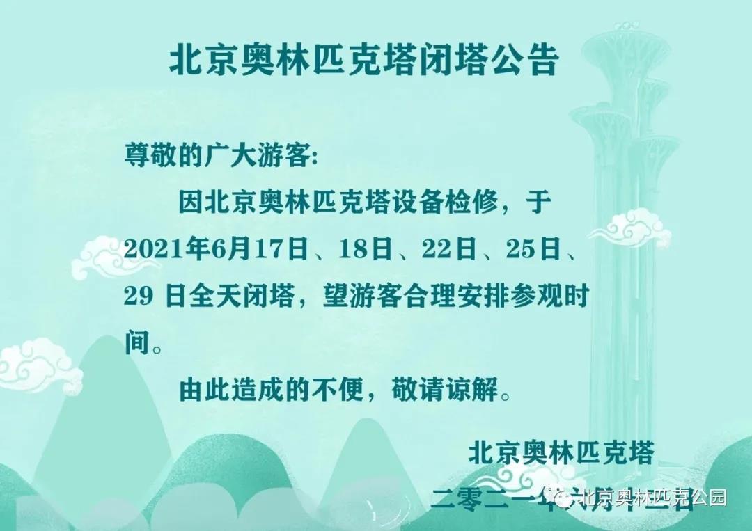 因设备检修,北京奥林匹克塔这5天全天闭塔